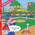 Chinese Nick's Very First Day of Baseball in Chinese: Baseball Books for Kids Ages 3-7