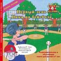 Russian Nick's Very First Day of Baseball in Russian: A Baseball Book for Kids Ages 3-7