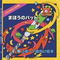 Japanese Magic Bat Day in Japanese: Children's Baseball Book for Ages 3-7