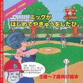 Japanese Nick's Very First Day of Baseball in Japanese: Children's Baseball Book for Ages 3 to 7