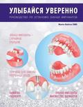 Smile with Confidence (Rus): Your Guide to Dental Implants