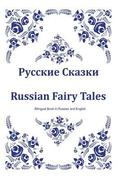 Russkie Skazki. Russian Fairy Tales. Bilingual Book in Russian and English: Dual Language Russian Folk Tales for Kids (Russian-English Edition)