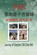Journey of Stephen CM Chen MD