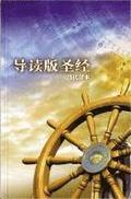 Chinese Student Bible-FL
