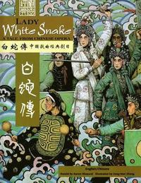 Lady White Snake: A Tale from Chinese Opera: Bilingual - Traditional Chinese and English