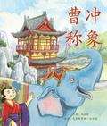 曹冲称象 (Cao Chong Weighs an Elephant in Chinese)