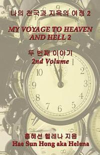 My Voyage to Heaven and Hell, Volume 2