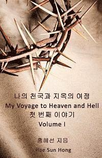 My Voyage to Heaven and Hell, Volume 1