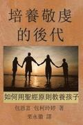 Chinese-CT: Principles and Practices of Biblical Parenting: Raising Godly Children
