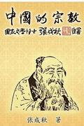 Religion of China: Zhong Guo de Zong Jiao (Simplified Chinese Edition)