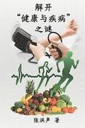 The Mystery of Health and Disease (Simplified Chinese Edition)