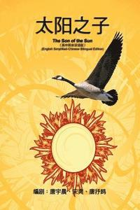 The Son of the Sun: (English Simplified-Chinese Bilingual Edition)