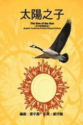 The Son of the Sun (English Traditional-Chinese Bilingual Edition)