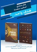A guide to the Project Management Body of Knowledge (PMBOK guide) &; Agile practice guide bundle (Arabic edition)