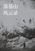 Fantastic Memoirs of the Rocky Mountains: 落基山风云录