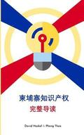 The Complete Guide to Intellectual Property in Cambodia (Chinese Edition)