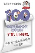 100 Parenting Tips from Dr. Daddy (Chinese Edition): First Hand Insight Into the Upbringing of Your Child