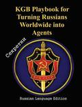 KGB Playbook for Turning Russians Worldwide into Agents