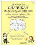 My Very Own Chanukah Guide [Original, with Hebrew]: Chanukah Guide Textbook and Workbook for Jewish Day School level study. Common holiday related wor