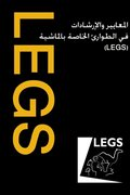 Livestock Emergency Guidelines and Standards - Arabic