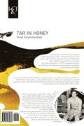 Tar in Honey: Ghatran Dar Asal