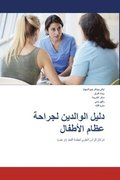 The Parents' Guide to Children's Orthopaedics (Arabic)