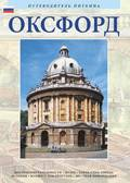 OXFORD - RUSSIAN