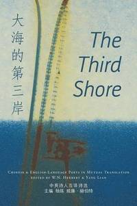 The Third Shore