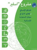 Humanitarian charter and minimum standards in humanitarian response Arabic