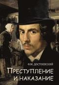 Crime and Punishment - Prestuplenie I Nakazanie