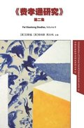 Fei Xiaotong Studies, Vol. II, Chinese edition