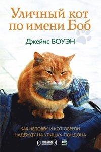 Street Cat Named Bob [Russian Edition]