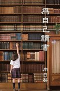 Read for Youself (Traditional Chinese Edition)