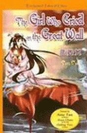 xiaoshan di ya shui qian sam and the lucky money english and chinese edition