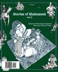 Stories of Shahnameh Vol. 2 (Persian/Farsi Edition)