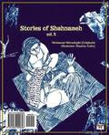 Stories of Shahnameh Vol. 3 (Persian/Farsi Edition)
