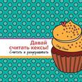 Let's Count Cupcakes in Russian: Counting and Coloring