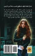 The Watchmaker (Arabic Edition)