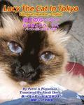 Lucy The Cat In Tokyo Bilingual Japanese - English