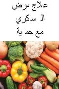 Cure Diabetes with Diet (Arabic)
