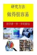 Research Methods Made Easy (Chinese)