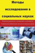 Research Methods in Social Sciences (Russian)