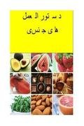 Recipes for Sex (Persian)
