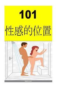 101 Sex Positions (Chinese)