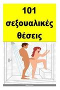 101 Sex Positions (Greek)