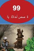99 Moral Stories (Arabic)
