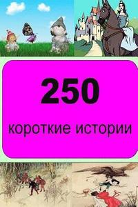 250 Short Stories (Russian)