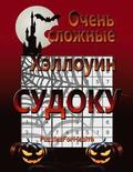 Super Hard Halloween Sudoku (Russian Version): (ochen Slojnie)