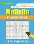 Maliniia Word Search Book Vol. I: Find Words to Reveal Pictures! [russian Edition]