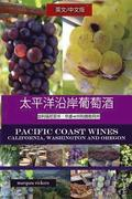 Pacific Coast Wines: California, Washington & Oregon (Chinese & English Version)